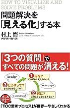 表紙: 問題解決を「見える化」する本 (中経出版) | 村上悟