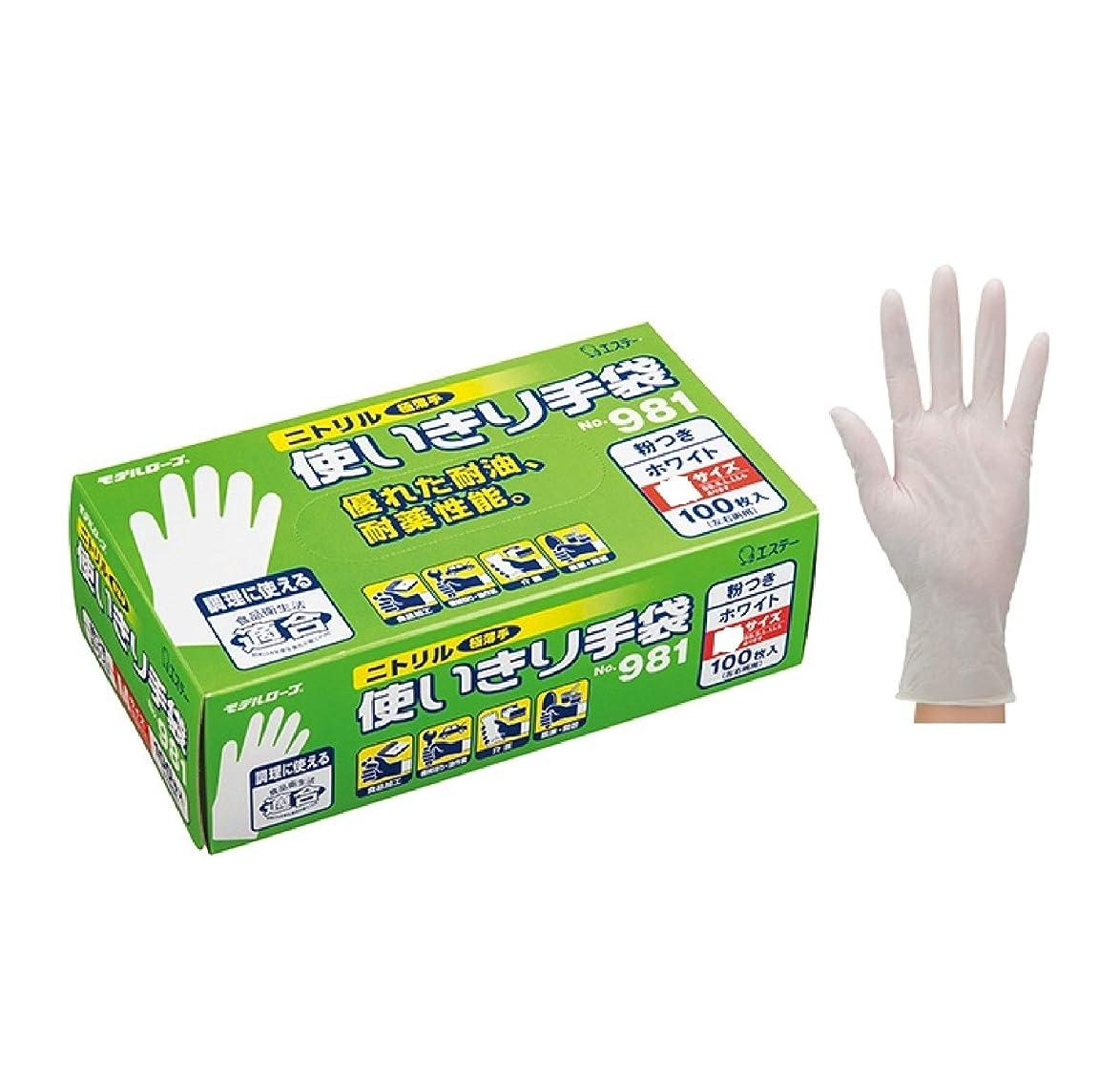 図書館後ろ、背後、背面(部追い出すエステー ニトリル手袋/作業用手袋 [粉付 No981/M 12箱]