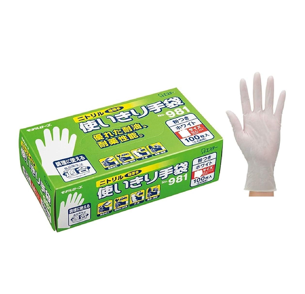 単なる調停する特権的エステー ニトリル手袋/作業用手袋 [粉付 No981/M 12箱]