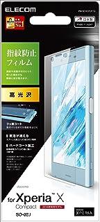 エレコム Xperia X Compact フィルム SO-02J フィルム 防指紋 光沢 PM-SOXCFLFTG