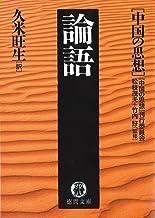 表紙: 中国の思想(9) 論語(改訂版) (徳間文庫)   「中国の思想」刊行委員会