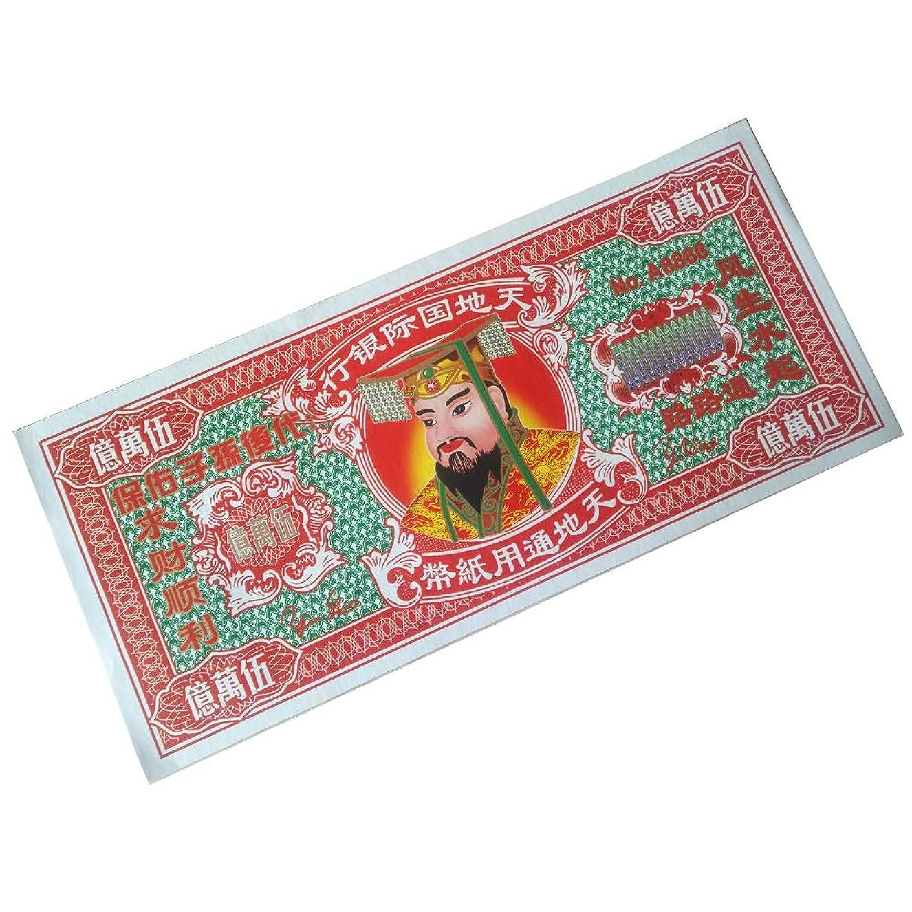 異常にぎやか食い違いZeeStar 30点 中国麻雀 紙幣 大型 地獄の貯金箱 ノート 100ドル札 (5枚) 16.8×7.4インチ