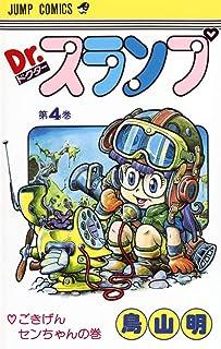 Dr.スランプ 4 (ジャンプコミックス)
