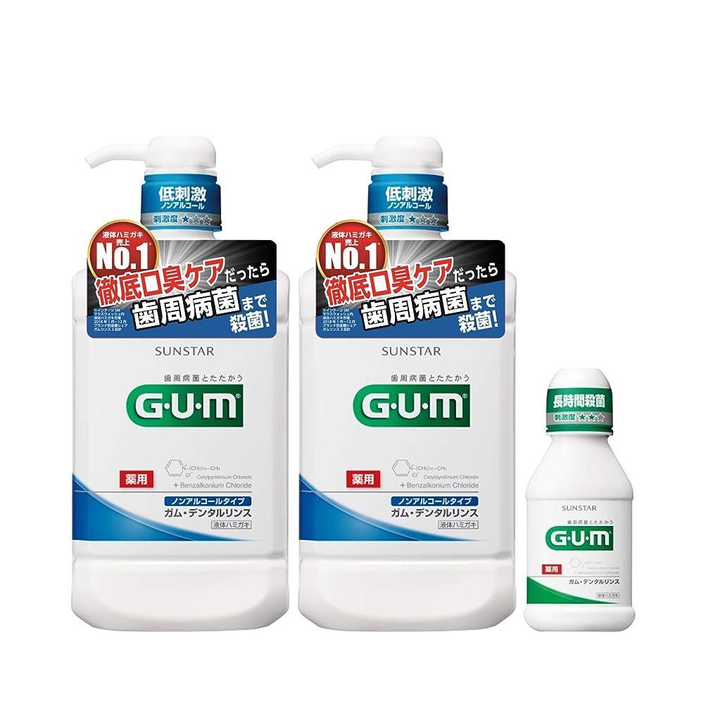 並外れたロゴ宿命(医薬部外品) GUM(ガム) デンタルリンス ノンアルコールタイプ 薬用液体ハミガキ 960mL 2個パック+おまけ付き【Amazon.co.jp限定】