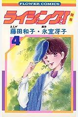 ライジング!(4) Kindle版