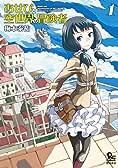 あせびと空世界の冒険者1 (リュウコミックス)