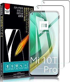 Mi 10T Pro 5G/Mi 10T 5G ガラスフィルム【日本製素材旭硝子·2枚入り】ALLFUN Mi 10T Pro 5G フィルム硬度9H 2.5D 自動吸着/衝撃吸収/99.9%高透過率/気泡ゼロ/指紋防止 Mi 10T 5G 強...