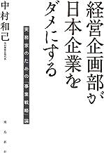 表紙: 経営企画部が日本企業をダメにする   中村和己