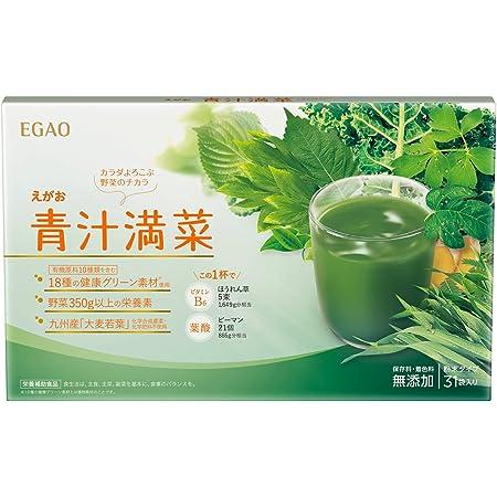 えがおの青汁満菜 【1箱】31袋入り(4.5g×31袋) 国産 大麦若葉 加工食品 約1ヵ月分