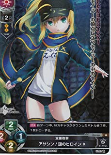 Lycee OVERTURE(リセオーバーチュア)第4弾「Ver.Fate/Grand Order2.0」  支援砲撃  アサシン/謎のヒロインX