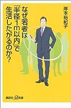 表紙: なぜ若者は「半径1m以内」で生活したがるのか? (講談社+α新書)   岸本裕紀子