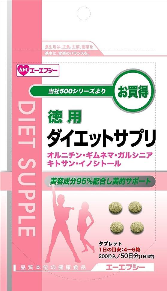渇き解釈するの量AFC980円シリーズ 徳用 ダイエットサプリ 200粒入 (約50日分)