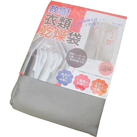 布団乾燥機に取り付けてスピード乾燥 救急 衣類乾燥袋