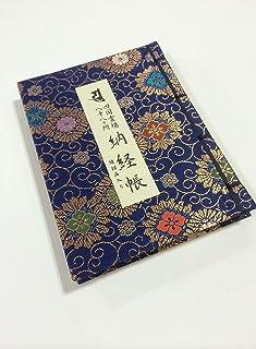 【四国八十八ヶ所】納経帳ミニサイズ 紺色【お遍路用品/巡礼用品】