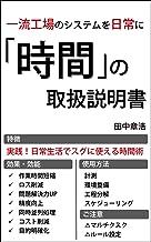 表紙: 「時間」の取扱説明書: 実践!日常生活でスグに使える時間術 | 田中 章浩