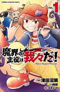魔界の主役は我々だ! 1 (1) (少年チャンピオン・コミックス)