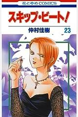 スキップ・ビート! 23 (花とゆめコミックス) Kindle版
