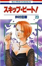 表紙: スキップ・ビート! 23 (花とゆめコミックス) | 仲村佳樹
