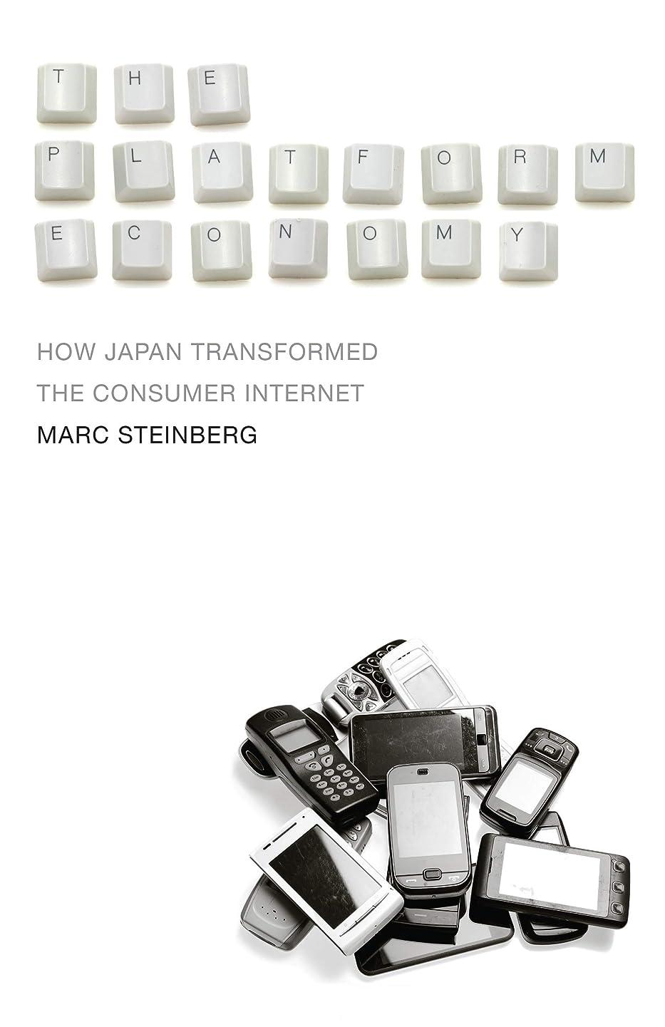 に向かってイノセンス現代のThe Platform Economy: How Japan Transformed the Consumer Internet (English Edition)