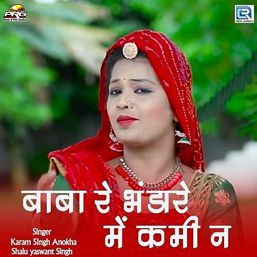 Baba Re Bhandare Mein Kami Na