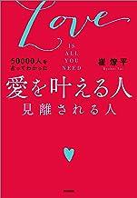 表紙: 50000人を占ってわかった 愛を叶える人 見離される人   崔燎平