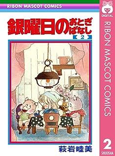 銀曜日のおとぎばなし 2 (りぼんマスコットコミックスDIGITAL)