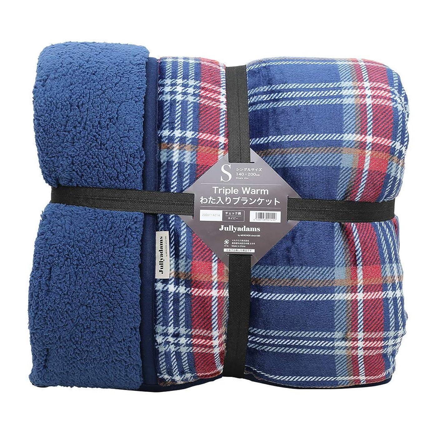 貼り直す良心的呼吸するジュリーアダムス トリプルウォーム 綿入り毛布 シングル 2枚合せ 吸湿発熱 HEATWARM/ネイビー