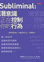 潛意識正在控制你的行為: Subliminal: How Your Unconscious Mind Rules Your Behavior (Traditional Chinese Edition)