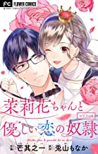 表紙: 茉莉花ちゃんと優しい恋の奴隷【マイクロ】(8) (フラワーコミックス)   芒其之一