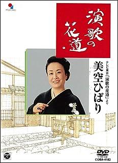 演歌の花道/美空ひばり [DVD]