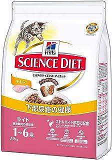 ヒルズのサイエンス・ダイエット キャットフード ライト 肥満傾向の成猫用 体重ケア チキン 2.8kg