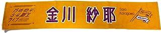 乃木坂46 個別マフラータオル 3・4期生ライブ 金川紗耶