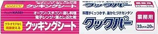 【業務用】クックパー クッキングシート ロールタイプ 33cm×20m