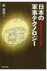 日本の軍事テクノロジー―技術者たちの太平洋戦争 (光人社NF文庫) 文庫