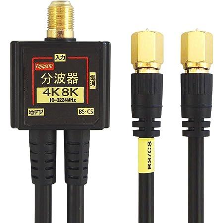 アンテナ分波器 4Cケーブル一体型 0.2m 金メッキ (4K8K / 地デジ/BS CS/CATV デジタル放送対応) ブラック FF-4874BK