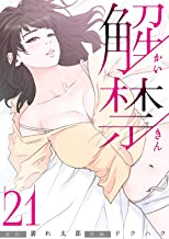 表紙: 解禁 21巻 (Rush!) | 濡れ太郎