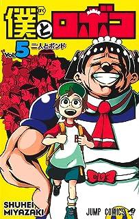 僕とロボコ 5 (ジャンプコミックス)