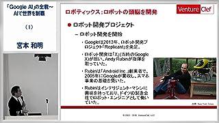 【シリコンバレー最新レポート】「Google AI」の全貌 ~AIで世界を制覇-検索の次の事業形態と日本企業生存の条件は- [DVD]