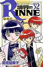 表紙: 境界のRINNE(32) (少年サンデーコミックス)   高橋留美子
