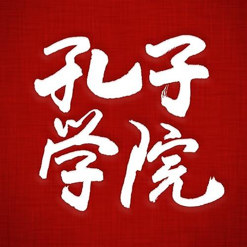 Confucius Magazine