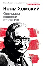 Оптимизм вопреки отчаянию: Optimism over despair (Авторская серия Ноама Хомского) (Russian Edition)