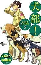 犬部!ボクらのしっぽ戦記(2) (少年サンデーコミックス)