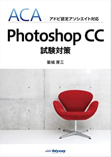 ACA アドビ認定アソシエイト対応 Photoshop CC 試験対策