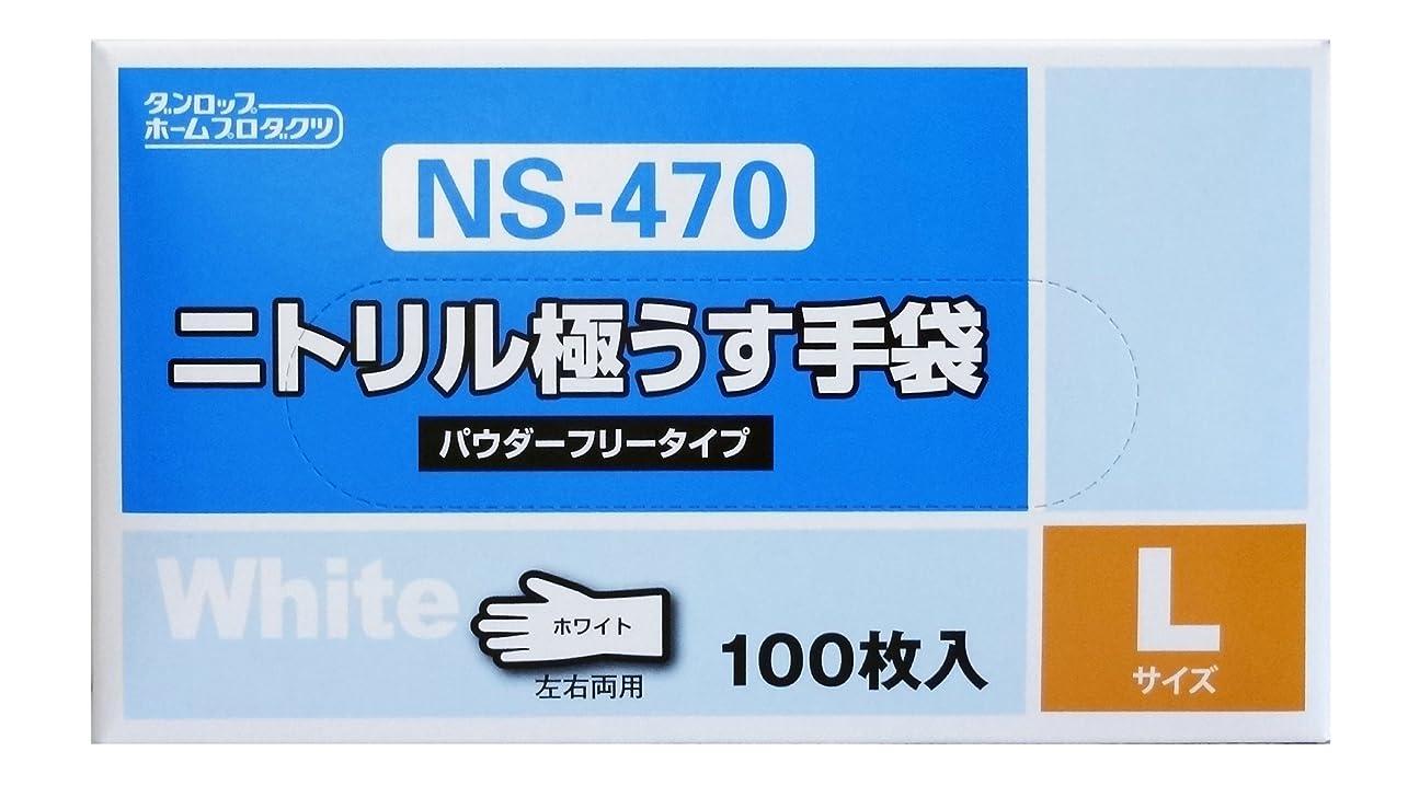 従順なクリップ蝶机ダンロップホームプロダクツ 粉なしニトリル極うす手袋 Lサイズ ホワイト 100枚入 NS-470
