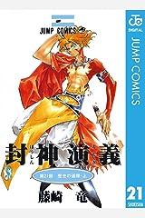 封神演義 21 (ジャンプコミックスDIGITAL) Kindle版