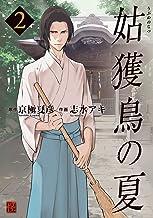 表紙: 姑獲鳥の夏(2) (カドカワデジタルコミックス) | 志水 アキ