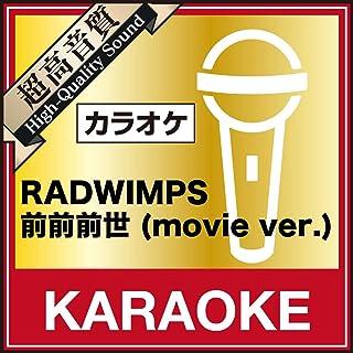 前前前世 (Karaoke Ver.)