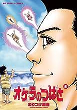表紙: オケラのつばさ(5) (ビッグコミックス) | のりつけ雅春