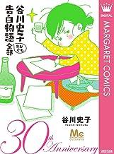 表紙: 谷川史子 告白物語おおむね全部 30th anniversary (マーガレットコミックスDIGITAL) | 谷川史子