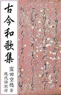 古今和歌集(全現代語訳付)